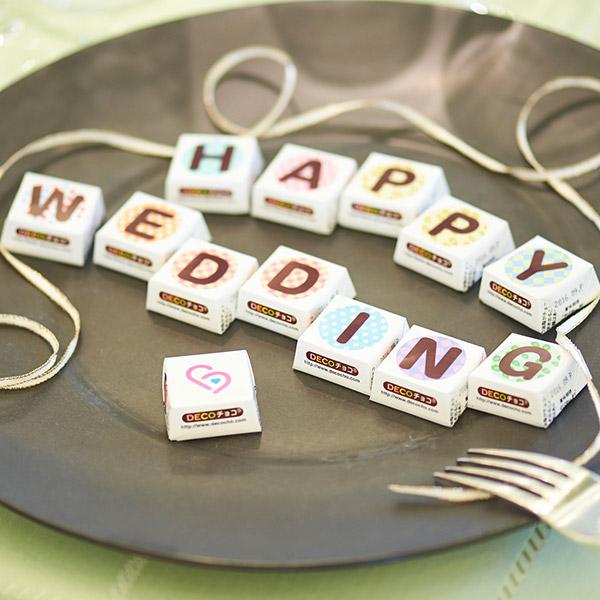 DECOチョコ電報【結婚式】HAPPY WEDDING