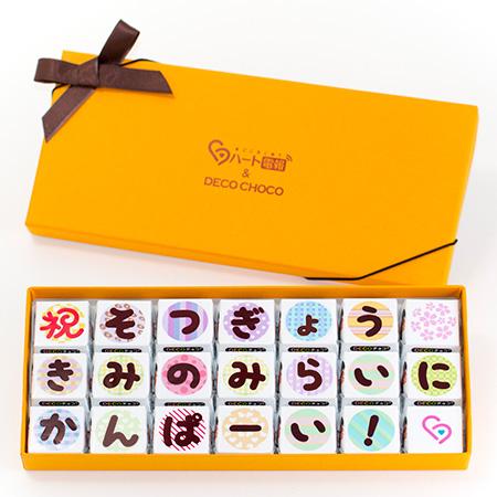 DECOチョコ電報【卒業祝い】みらいにかんぱい!