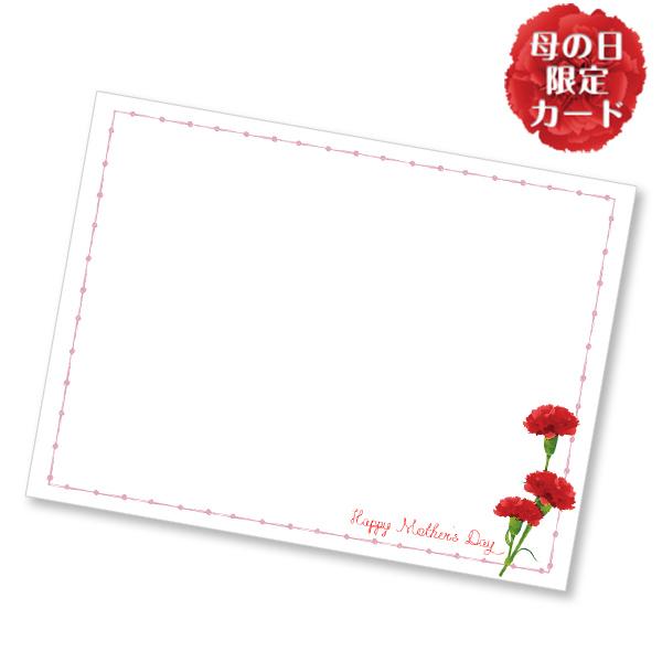 メッセージカードは母の日仕様です。