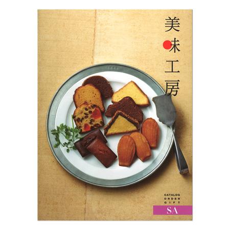 グルメカタログ美味工房(SA)