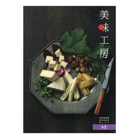 グルメカタログ美味工房(SE)