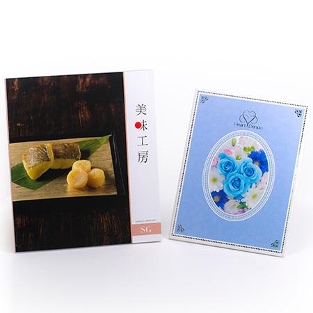 グルメカタログ美味工房(SG)+ロイヤルフラワーブルー電報