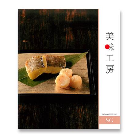 グルメカタログ美味工房(SG)