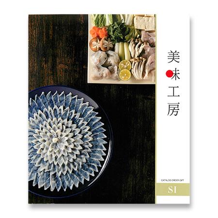 グルメカタログ美味工房(SI)