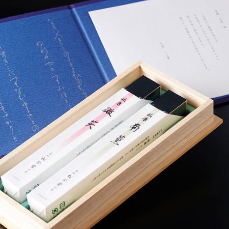 高級線香「南薫・微笑」セット