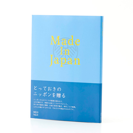 カタログギフトMade In Japan(10)