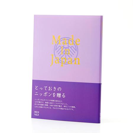 カタログギフトMade In Japan(19)