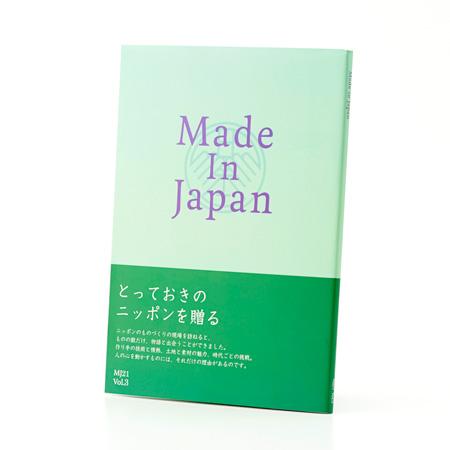 カタログギフトMade In Japan(21)