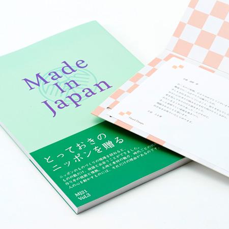 カタログギフトMade In Japan(21)+ハート電報 ICHIMATSU