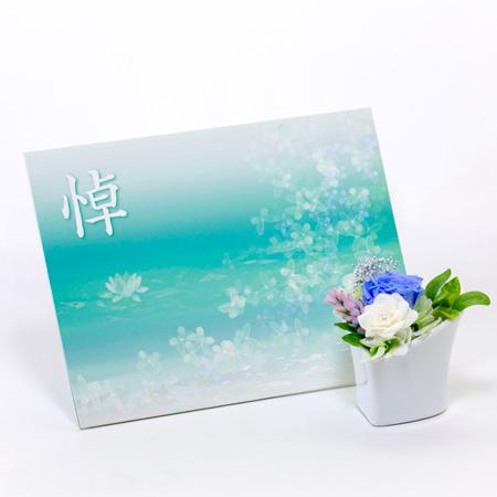 お悔やみ電報 水面(みなも)プリザーブド供花メモリアルハート