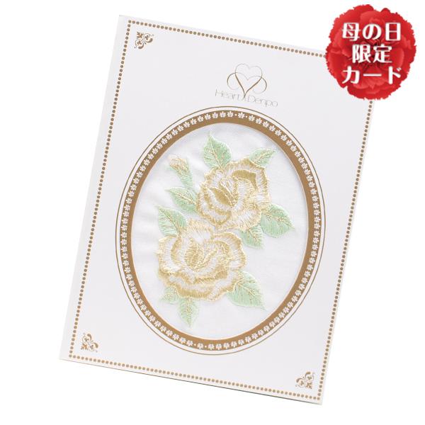 【母の日】刺繍電報 ローズゴールド