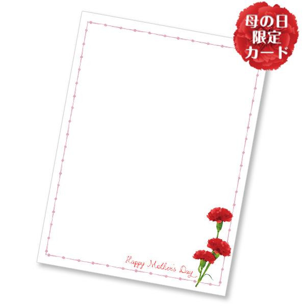 母の日専用のメッセージカード