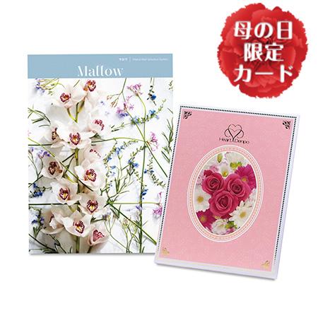 【母の日】カタログギフト(マロウ)+ロイヤルフラワーピンク電報