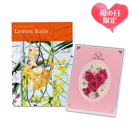 【母の日】カタログギフト(レモンバーム)+ロイヤルフラワーピンク電報