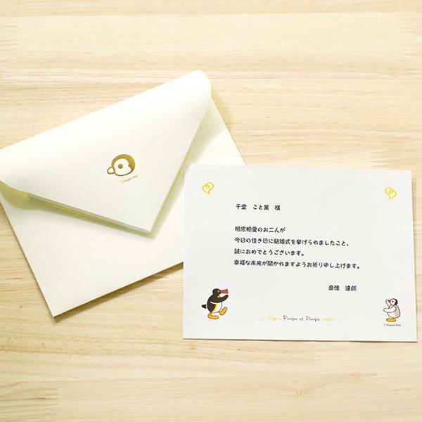 ピンガが箔押しされた封筒とメッセージカード