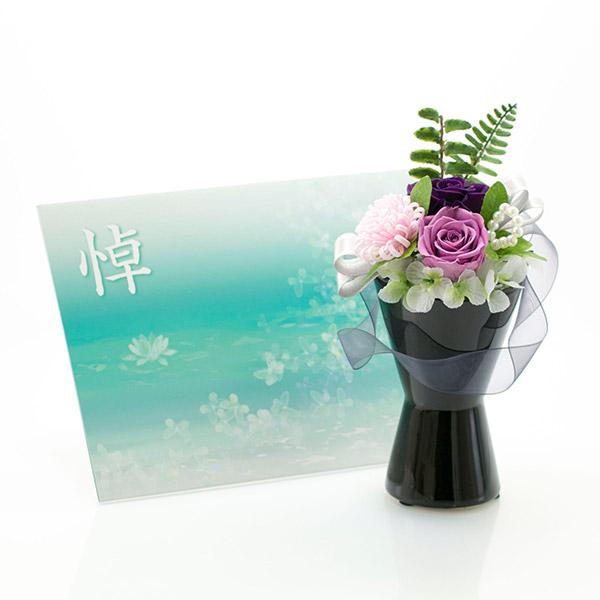 お悔やみ電報 水面(みなも)プリザーブド供花メモリアルポット詩杯型 バイオレット