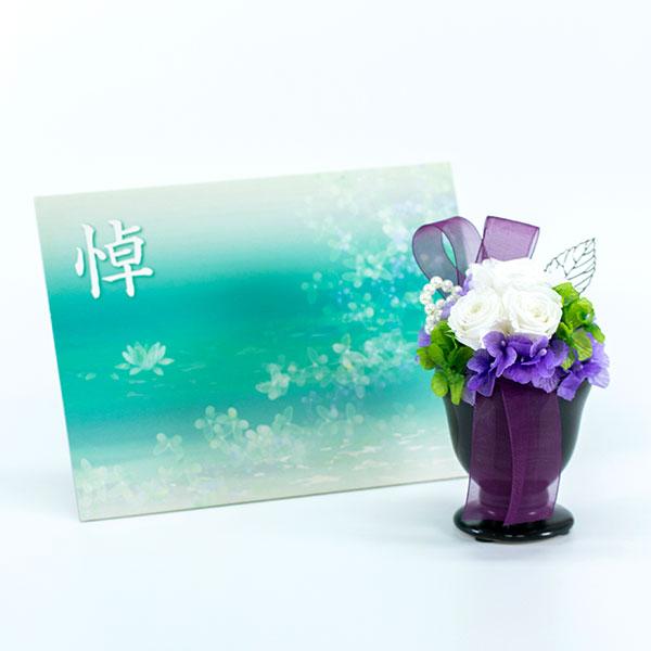 お悔やみ電報 水面(みなも)プリザーブド供花メモリアルポット詩杯型(S)ホワイト