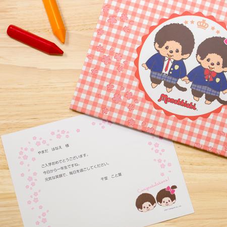 メッセージカードも桜の縁取りで