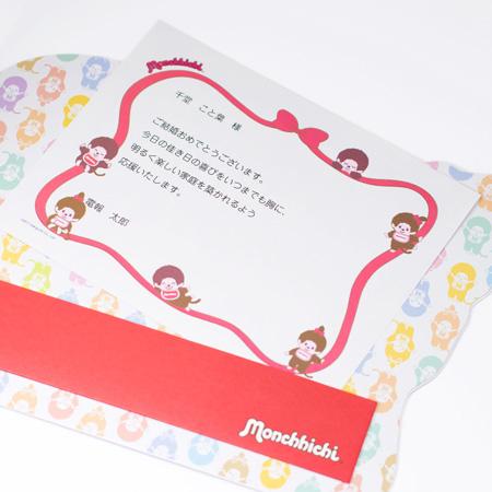 メッセージカードもモンチッチデザインです
