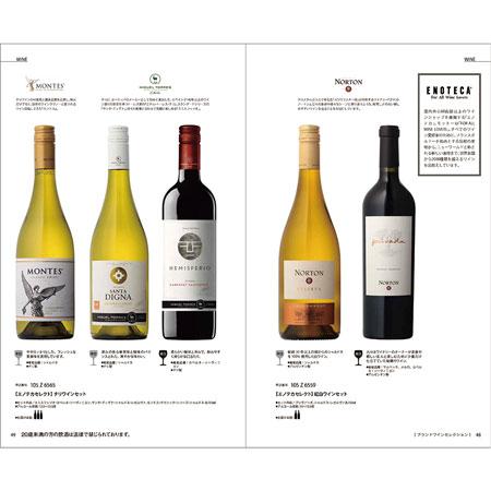 ワインの一例