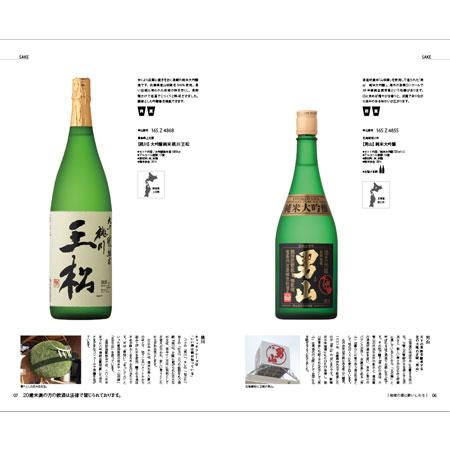 北海道・男山(右)、青森・桃川の日本酒
