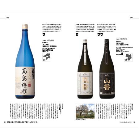 奈良・梅乃宿酒造(右)、岡山・宮下酒造(左)の日本酒