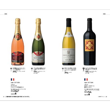 フランスワインの一例
