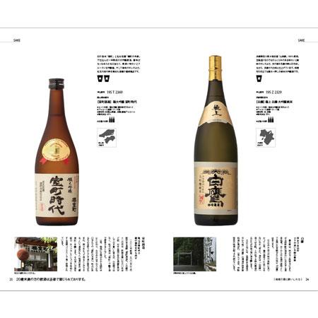 兵庫・白鷹(右)、岡山・室町酒造(左)の日本酒
