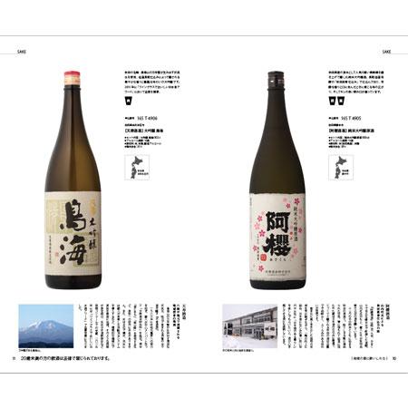 秋田・阿櫻酒造(右)、秋田・天寿酒造の日本酒