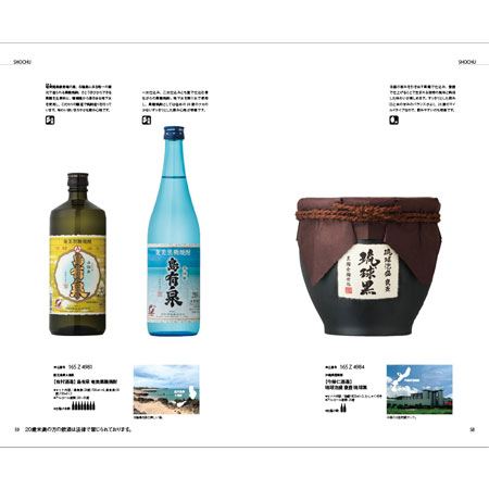 沖縄の泡盛(右)、鹿児島の黒糖焼酎(左)