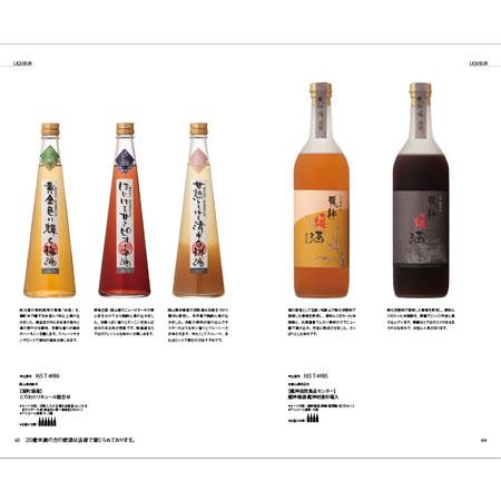 梅酒のほか、白桃やピオーネのリキュールも