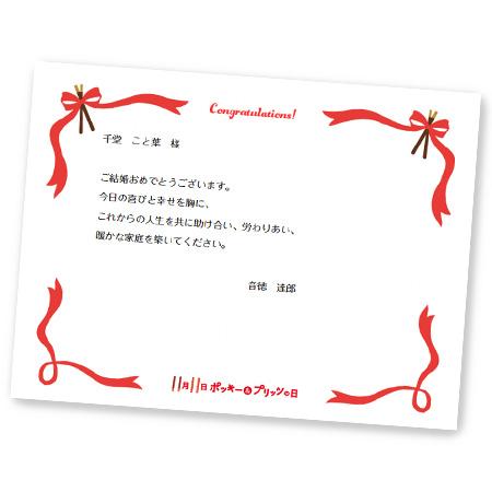 シェアハピネス電報 特製メッセージカード