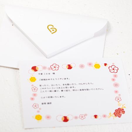 和紙風の封筒にHAPPYBOXとお揃い柄のメッセージカード