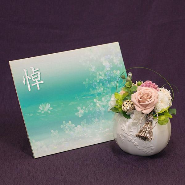 お悔やみ電報 水面(みなも)プリザーブド供花〈HANARI〉望郷