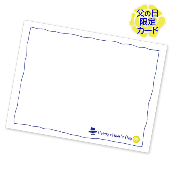 父の日限定のメッセージカードでお届けいたします。