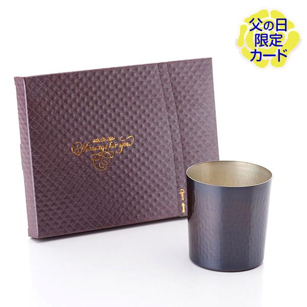 【父の日】〈燕三〉純銅ロックタンブラー+キラキラHAPPYBOX電報ショコラ