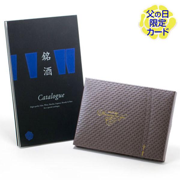 【父の日】銘酒カタログギフト(GS02)+キラキラHAPPYBOX電報ショコラ