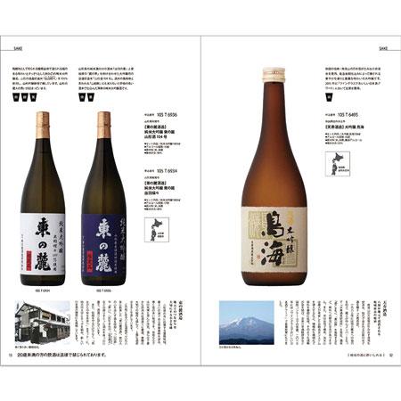日本の各地から集めた選りすぐりの日本酒