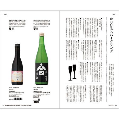 スパーリングの日本酒も