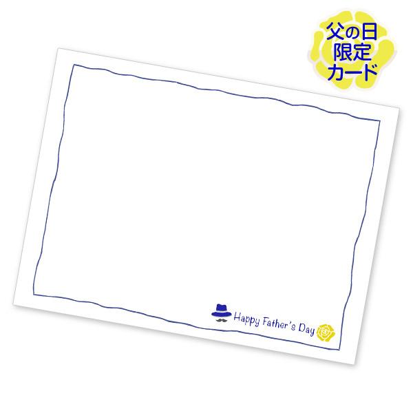 父の日専用のメッセージカードでお届けします。