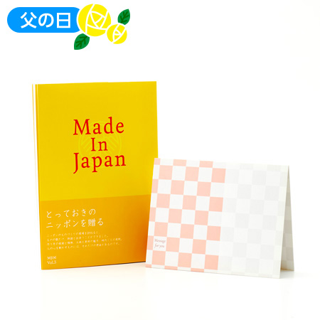 【父の日】カタログギフトMade In Japan(06)+ハート電報 ICHIMATSU