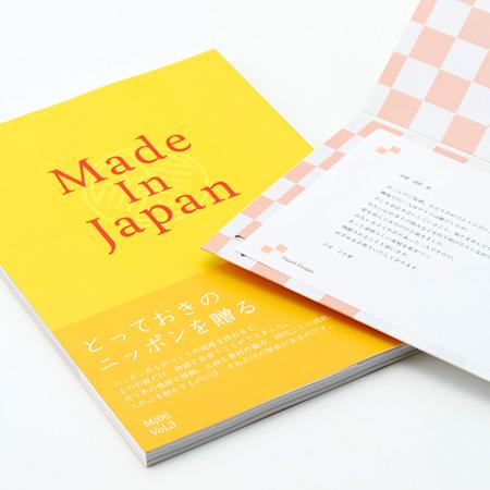 カタログギフトMade In Japan(06)+ハート電報 ICHIMATSU