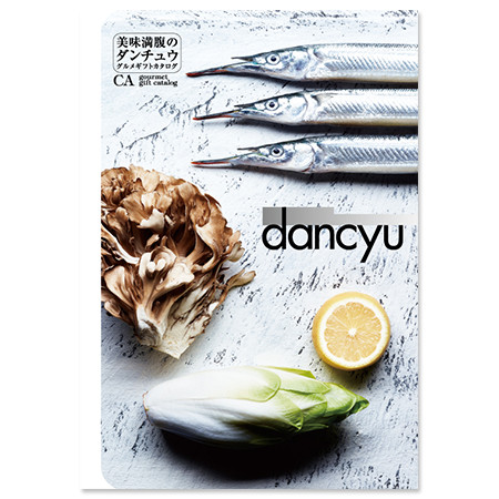 dancyu グルメギフトカタログ(CA)