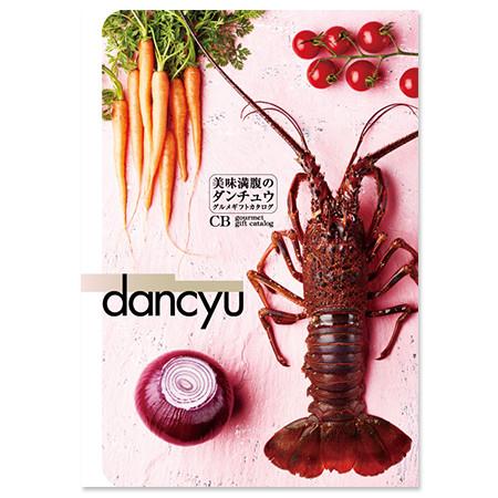 dancyu グルメギフトカタログ(CB)