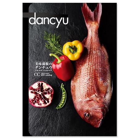 dancyu グルメギフトカタログ(CC)