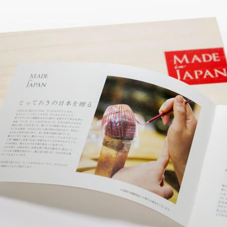 カタログギフトMade in Japan(10) with 日本のおいしい食べ物(藍)