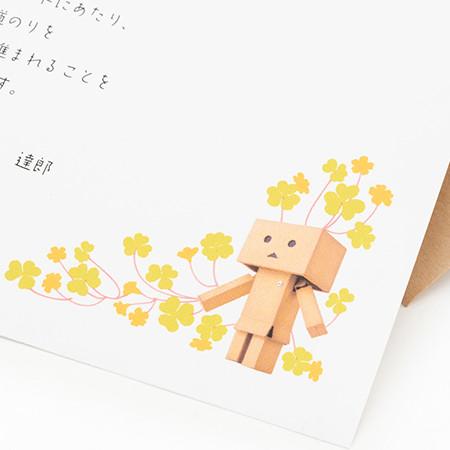 メッセージカードにはクローバーを纏ったダンボーが。