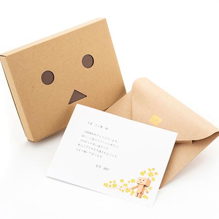 ダンボーHAPPYBOX電報(たいへんよくできましたver.)