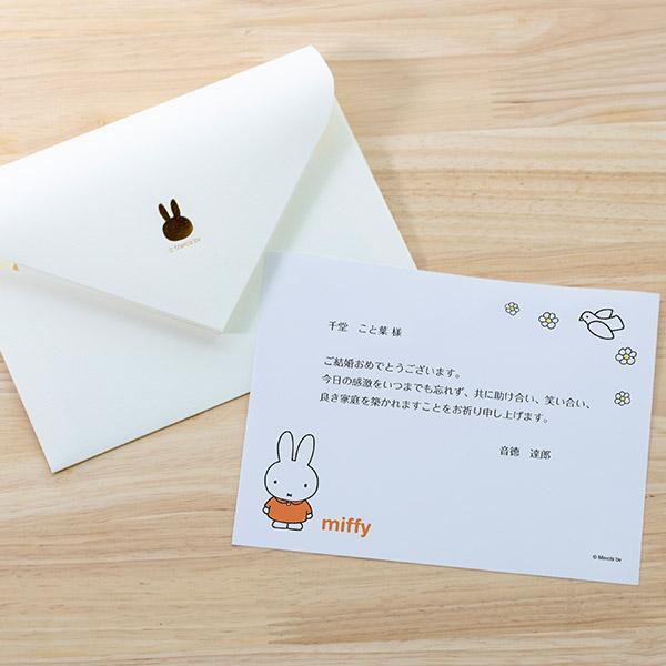 メッセージカードにもミッフィーです。