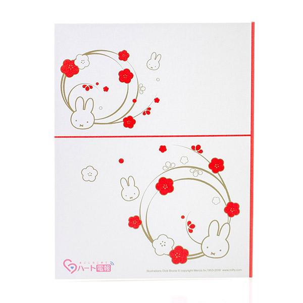 台紙に舞う紅白の梅とミッフィー